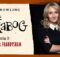 The Ickabog #21: J.K. Rowling