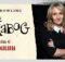 The Ickabog #47: J.K. Rowling